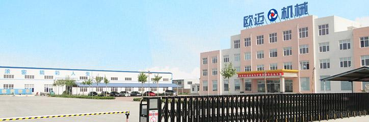 Shandong OUMI Machinery Manufacturing Co., Ltd.