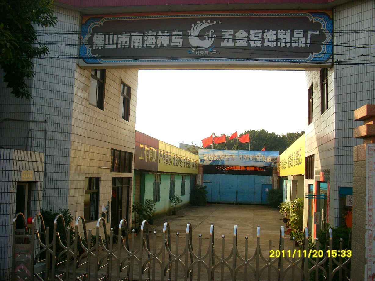 Foshan Flying Bird Hardware And  Furniture Factory