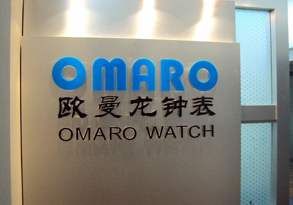 Honghong Omarowatch Co.,Ltd.