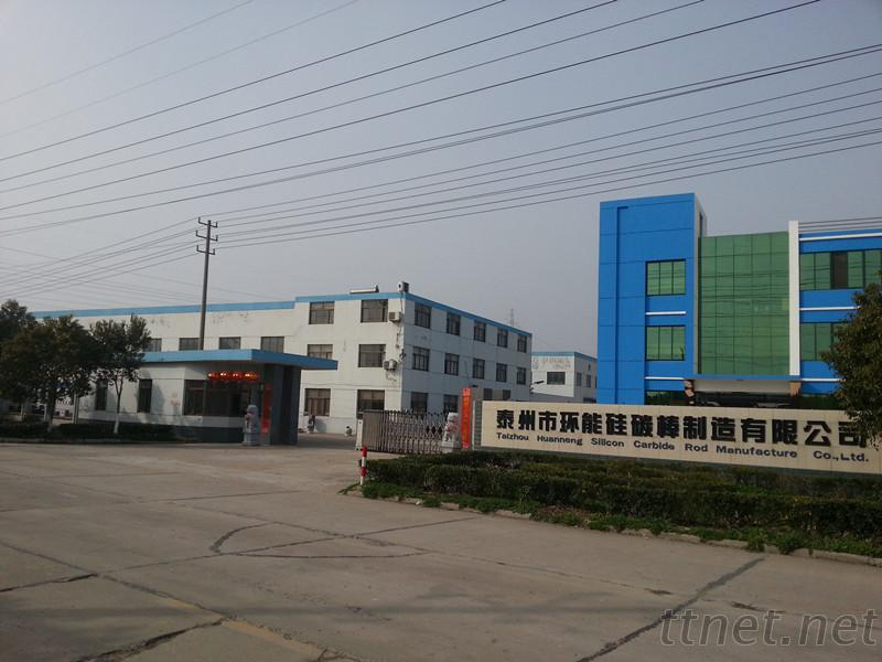 Jiangsu Huanneng Silicon Carbon Rod Manufacturing Co., Ltd