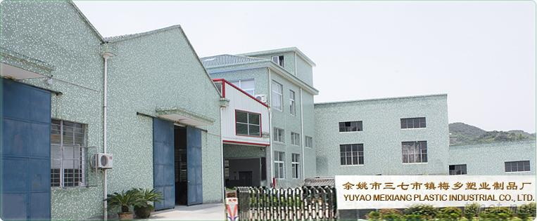 Yuyao Sanishi Town Meixiang Plastic Industy Factory