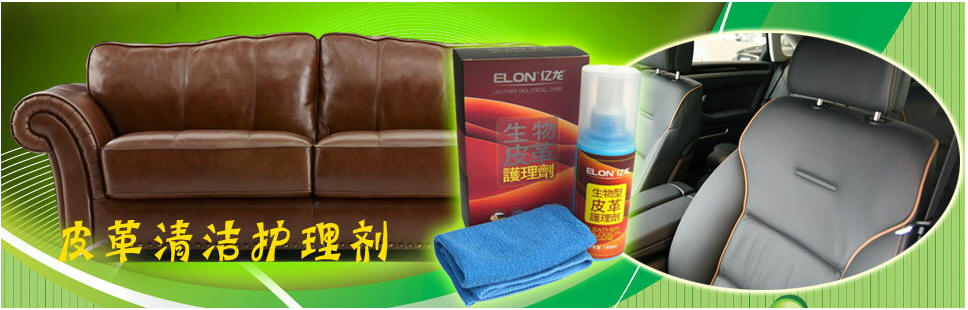 Leather cleaner and care products