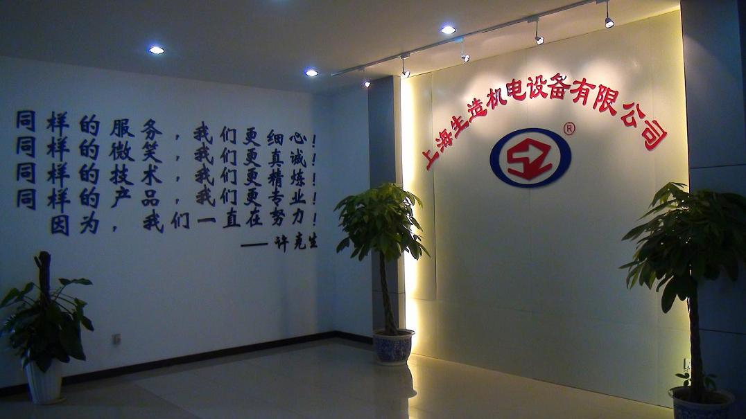 Shanghai Shengzao Mechanical & Electrical  Co.,Ltd
