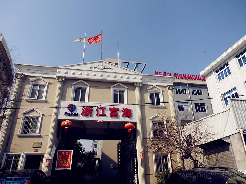 Zhejiang Fuhai Plastic Moulds Co., Ltd.