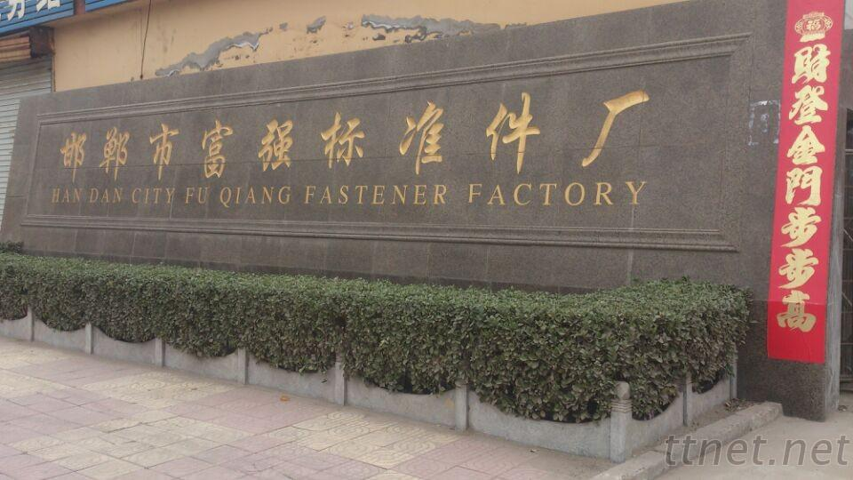 Handan Fuqiang Fastener Co., Ltd