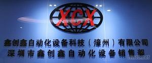 Shenzhen Xinchuangxin Automatic Equipment Technology Co.,Ltd