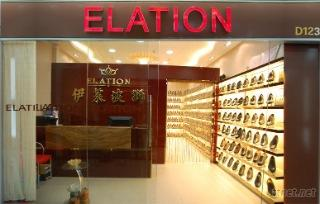 Guangzhou Elation Shoes Co.,Ltd
