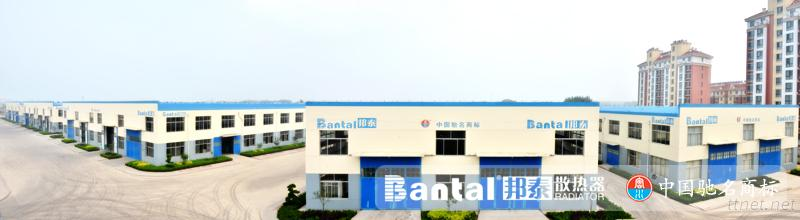 Shandong Bantal Radiator Co., Ltd.