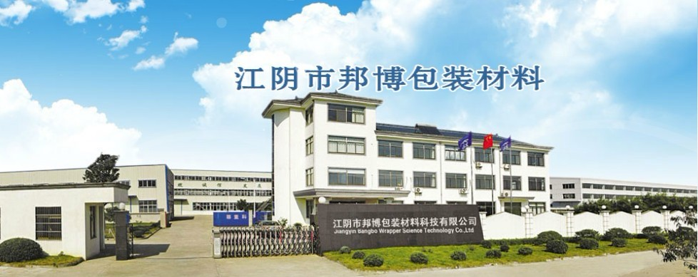 Jiangyin Bangbo Packaging Materials Co., Ltd.