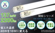 High Efficient LED TUBE 140Lm/W