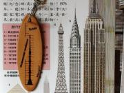Leather Craft For Key Ring - Ostankino Tower, Russia