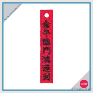 Chinese Embroidery Key Tag - 2
