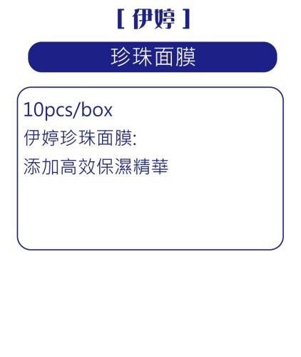 [伊婷 E-TYNG] 10Pcs/Box珍珠面膜